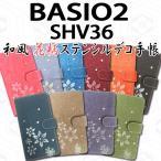 SHV36 BASIO 対応 和風花柄ステンシルデコ オーダーメイド 手帳型ケース TPU シリコン カバー ケース