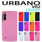 URBANO V02 シリコン ケース 全12色 ケース カバー アルバーノ スマホ スマートフォン