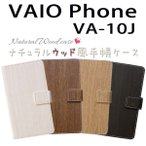 VAIO Phone VA-10J 対応 ナチュラルウッド風 手帳型ケース TPU シリコン カバー オーダーメイド