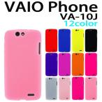 ショッピングシリコンケース VAIO Phone VA-10J 対応 シリコンケース 全12色 ケース カバー バイオフォン スマホ スマートフォン