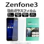 ZE520KL Zenfone3 対応 強化ガラスフィルム [ 画面シール アイフォン 7 スマホ スマートフォン ケース カバー ]