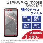 STAR WARS mobile SW001SH 強化ガラスシール 画面保護フィルム スターウォーズ