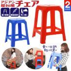 アジアン屋台風チェア椅子 青ブルー 椅子 おしゃれ チェア スタッキング アジアンテイスト スタッキングチェア 屋台 プラスチック椅子 プラスチックチェア アジ
