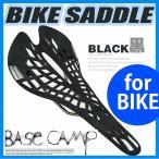 BASECAMPメッシュ自転車サドルブラック メッシュサドル ロードバイク メッシュサドル 軽量 かっこいい 自転車アクセサリー 通気性 スポーツサド