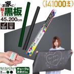 ブラックボードシート壁が黒板に張って超便利なシートタイプの黒板2m×45cm 17本のチョーク付き ウォールステッカー お絵かき 子供部屋 会議室
