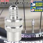 仏式→英式自転車バルブ変換アダプター