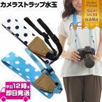 カメラストラップ水玉 おしゃれなカメラストラップドット柄 カメラストラップ かわいい カメラアクセサリー カメラ女子 ポップ ミラーレス おし