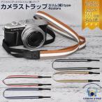 ショッピングカメラ ストラップ カメラストラップ 細め 一眼レフ ミラーレス一眼レフ 対応 2キャノン ニコン オリンパス ソニー ミラーレス一眼にぴったりなおしゃれカメラスト
