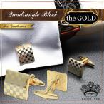 カフス 細ブロック柄 ゴールド カフリンクス カフスリンクス カフス カフスボタン チェック メンズ 使い方 結婚式 おしゃれ ゴールド 金 かっこいい シンプル フ