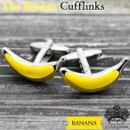 バナナ モチーフ イエロー カフス カフリンクス カフスリンクス カフス カフスボタン イエロー メンズ 使い方 結婚式 おしゃれ バナナ 黄 シルバー 銀 フォーマ