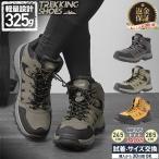 トレッキングシューズ メンズ レディース 登山靴 スニーカー 靴 アウトドア トレッキング 登山 山登り ハイカット キャンプ ハイキング おしゃれ おすすめ