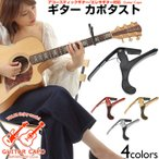 ギター カポタスト ギター カポ  empt Guitar CAPOアウトレット  アコースティックギター アコギ エレキギター エレキ対応 のカポタスト ギター