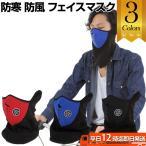 カジュアルフェイスマスク フェイスマスク バイクマスク ハーフマスク カジュアルフェイスマスク ネックウォーマー ツーリング 防寒 防風 寒さ対策 レジャーマス
