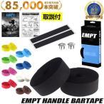 EMPT バーテープ EVA 単色 エンドキャップ エンドテープ セット | ブラック ブラウン レッド ブルー イエロー グリーン ホワイト ピンク 黒 茶 黄 青 緑 赤 白