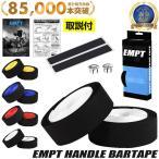 EMPT バーテープ EVA ツートン エンドキャップ エンドテープ セット | おしゃれ 2色 巻き分け ブラック レッド ブルー イエロー ホワイト 黒 青 黄 赤 白