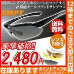 送料無料 激安スポーツサングラス EMPT-SG501 レンズ5枚 ブラック 5枚の交換レンズであらゆるシーンで活躍するオールラウンドサングラス ゴ