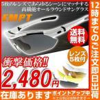 送料無料 激安スポーツサングラス EMPT-SG501 レンズ5枚 ホワイト 釣りやゴルフにもオススメ変更サングラスで快適にスポーツを楽しむ 偏光サ