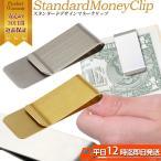 マネークリップ ステンレス ゴールド シルバー  大人の男はスマートにマネークリップで決める マネークリップ 札 お金 財布 カード ステンレス