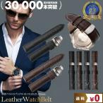 Watch Supplies - 腕時計 ベルト 時計 替えベルト 替えバンド バンド 革ベルト empt Dバックル ブラック ブラウン 黒 茶 18mm 19mm 20mm 21mm 22mm