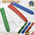 Belt Watch Band - 腕時計 ベルト 時計 替えベルト バンド 革ベルト empt COLORS ブルー ホワイト グリーン ブラウン 18mm 19mm 20mm 22mm 替えバンド