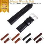 腕時計 ベルト 時計 替えベルト バンド 革ベルト empt 24mm ブラック ブラウン 黒 茶 24mm 革ベルト 時計
