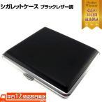 激安価格シガレットケース ブラックレザー調 20本タイプ 85mmお洒落なブラックレザー調のタバコケース スリムタイプで携帯に便利プレゼントにも
