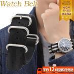 腕時計 ベルト 時計 NATOベルト 替えベルト 時計ベルト empt ナイロン ブラック シルバー 18mm 20mm 22mm 24mm NATO 腕時計 時計 替えベルト 変え ベルト