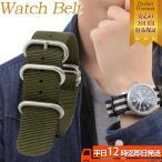 腕時計 ベルト 時計 NATOベルト 替えベルト 時計ベルト empt ナイロン カーキ シルバー 18mm 20mm 22mm 24mm NATO 替えベルト 変え ベルト バンド