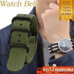 腕時計 ベルト 時計 NATOベルト 替えベルト 時計ベルト empt カーキ 黒 18mm 20mm 22mm 24mm NATO 腕時計 時計 替えベルト 変え ベルト 替えバンド