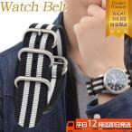 腕時計 ベルト 時計 NATOベルト 替えベルト 時計ベルト empt ナイロン JB 18mm 20mm 22mm 24mm