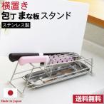 ショッピング板 包丁まな板スペーサー まな板立て まな板立て まな板スタンド