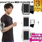 iphoneランニングポーチ ジョギング アームバンド ポーチ...