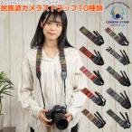 ショッピングストラップ 民族調カメラストラップ カメラ女子 カメラ男子 一眼レフ
