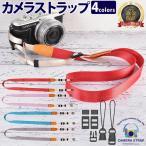 ショッピングデジカメ ストラップ カメラストラップ 細め カメラアクセサリー デジカメ 一眼