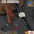 腕時計ベルトステッチ柄なし 腕時計バンド 替えバンド