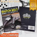 腕時計ベルト交換方法説明書冊子 腕時計バンド 腕時計 腕時計ベルト 腕時計バンド レザー 本革 替えベルト 替えバンド ウォッチバンド ウォッチベルト 本 メンズ