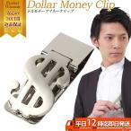 ドルモチーフ マネークリップ $ カード ドル 財布