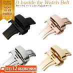 其它 - 腕時計用dバックル バックル 交換 Dバックル ベルト?