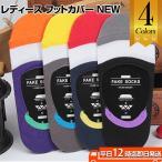 Socks In Pumps - レディースフットカバー NEW 靴下 浅履き ソックス