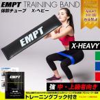 ブラック(エクストラヘビー厚み1.1mm)+ブック付 ループバンド トレーニングチューブ フィットネスチューブ エクササイズバンド 体幹トレーニング リハビリ 健康