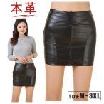 セクシー本革スカート ラムレザー ショート丈 タイトスカート ファッション レディース 通学 通勤 ファッション 女性 大きいサイズ