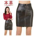 ショート丈 本革スカート ラムレザースカート 超大人気 上品 レディース 通勤 タイト ミニ スカート ポケット チェーン付き ショートスカート