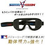 トレーニングゴーグル スイベルビジョン Swivel Vision バッティング  ホッケー 野球用品 正規代理店