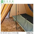 カーボンファイバーポール/レッドクリフ用 センターポール Carbon Pole for Redcliff  Seekoutside