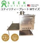 ユティリティープレート Mサイズ /チタンストーブMサイズ用 シークアウトサイド 米国製 Seekoutside