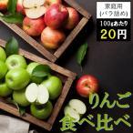 りんご 100g あたり 20円 全13品種 ※数量は50単位 (5kg) でご注文下さい。