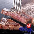 黒毛和牛 A5 A4 等級 銘柄 福島牛 サーロイン ステーキ [ ご注文枚数が多いほどお得です♪ ]