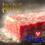 黒毛和牛 A5 A4 等級 銘柄 福島牛 サーロイン 極厚 ステーキ [ ご注文枚数が多いほどお得です♪ ]
