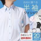 ショッピングクールビズ クールビズ デザインにこだわった半袖ドレスシャツ Yシャツ ワイシャツ