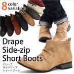 ドレープブーツ Dedes メンズシューズ ( Dedes ブーツ デデス ドレープブーツ メンズシューズ ) メンズ DD-5156 ブーツ ドレープ ショートブーツ サイドジップ